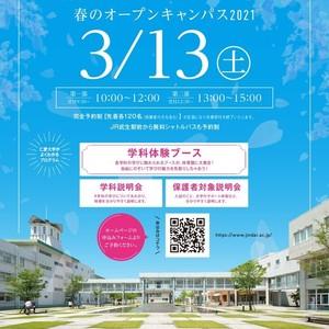 3月13日(土)春のオープンキャンパス開催!