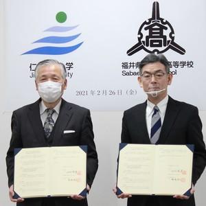 「仁愛大学と福井県立鯖江高等学校との高大連携・高大接続に関する協定書締結式」が行われました。