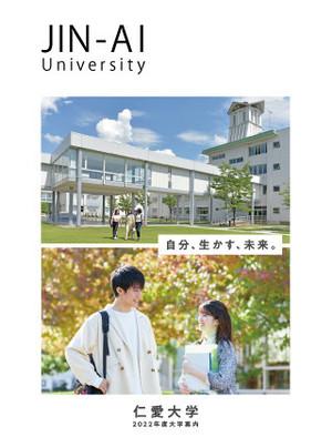 大学案内2022_2.jpg