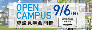 opencampas_20200906.jpg