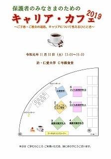 20191130「保護者のみなさまのためのキャリア・カフェ2019」(配布表紙).jpg