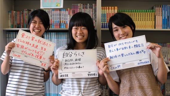 2016.8.26記事_内定学生たち.jpg