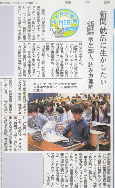 20170517 福井新聞.jpg