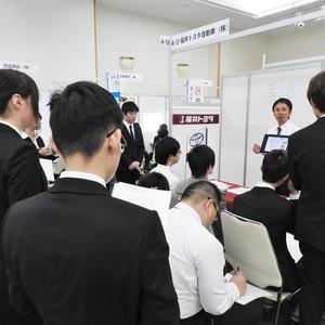 「福井県インターンシップ受入企業合同ガイダンス」に参加しました!