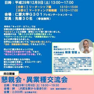 【同窓生の皆さん】12月9日(土) 第2回キャリア・カフェ、異業種交流会を開催します