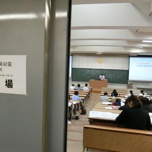 「公務員受験対策ガイダンス」開催!
