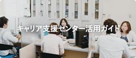 キャリア支援センター活用ガイド