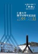 仁愛大学開学10周年記念誌・仁愛大学開学10周年記念CD