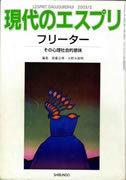 フリーター〜その心理社会的意味〜(現代のエスプリNo.427)