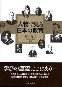 人物で見る日本の教育