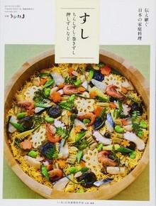 伝え継ぐ日本の家庭料理 すし