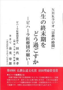 人生の終末期をどう過ごすかービハーラ医療団の願いー(NHKラジオ「宗教の時間」)
