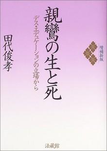親鸞の生と死ーデス・エデュケーションの立場からー 増補新版