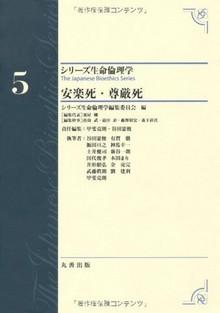 安楽死・尊厳死(シリーズ生命倫理学 5)