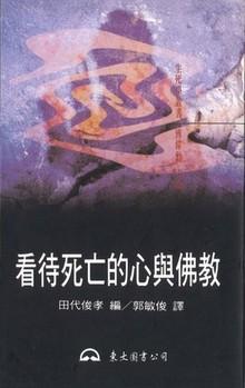 看待死亡的心與佛教(生死學叢書)