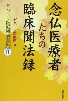 念仏医療者たちの臨床聞法録(ビハーラ医療団講義集  Part2)