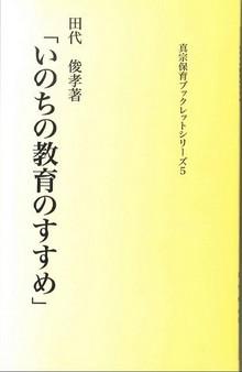 「いのちの教育のすすめ」(真宗保育ブックレットシリーズ5)