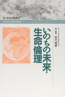 いのちの未来・生命倫理(講座いのちの教育2)