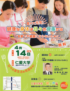 【4月14日(日)】講演会「食事で不健康にならないために」が本学で開催されます。