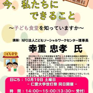 【10月19日(土)】健康栄養学科主催 市民公開講演会「今、私たちにできること~子ども食堂を知っていますか」が本学で開催されます。