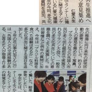 学生地域貢献活動の内容が福井新聞に掲載されました。(令和元年.11.12)