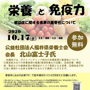【10月17日(土)】健康栄養学科主催市民公開講演会「栄養と免疫力ー感染症に関する食事の重要性について-」がオンラインで開催されます。