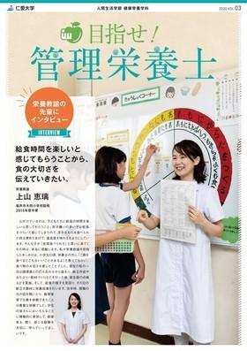 「目指せ!管理栄養士」2020-vol.3