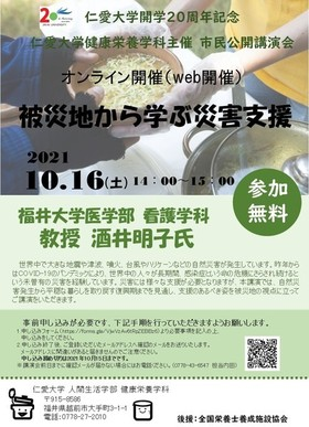 【10月16日(土)】健康栄養学科主催市民公開講演会「被災地から学ぶ災害支援」がオンラインで開催されます。