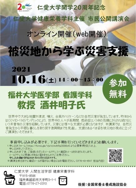 市民公開講演会チラシ(2021)案.jpg