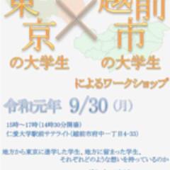 総合戦略ワークショップ「東京の大学生×越前市の大学生」
