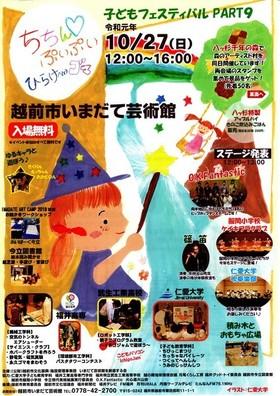 子どもフェスティバル PART9 〜ちちんぷいぷいひらけごま〜