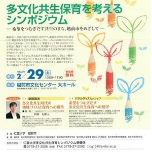 【2月29日(土)】仁愛大学 越前市共催「多文化共生保育を考えるシンポジウム〜希望をつむぎだす共生のまち、越前市をめざして〜」が開催されます。