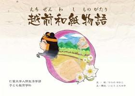 越前和紙物語 絵本DVDを制作しました