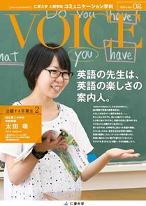 「VOICE」2014-Vol.2