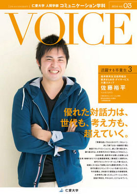 「VOICE」2014-Vol.3