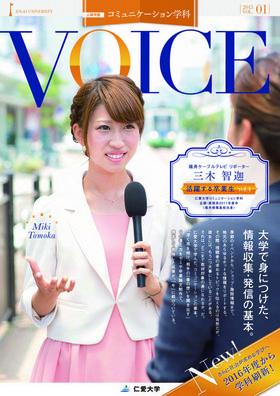 「VOICE」2015-Vol.1 3つの新コースを3人の在学生がリポート!