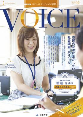 「VOICE」2015-Vol.2
