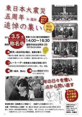 3月5日(土)開催「東日本大震災五周年追悼の集い in 福井」への参画