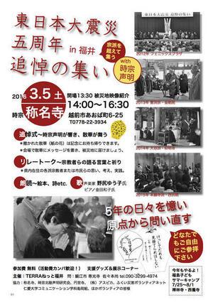 3月5日 追悼会.jpg