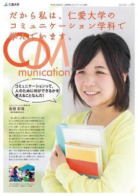「だから私は、仁愛大学のコミュニケーション学科で学んでいます。」2016-Vol.1