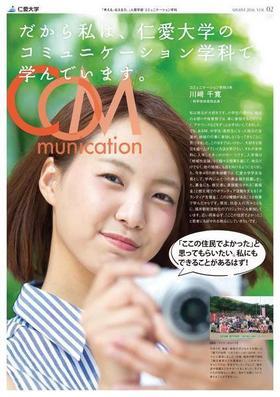 「だから私は、仁愛大学のコミュニケーション学科で学んでいます。」2016-Vol.2