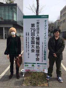 安彦ゼミ、情報処理学会第79回全国大会に参加!