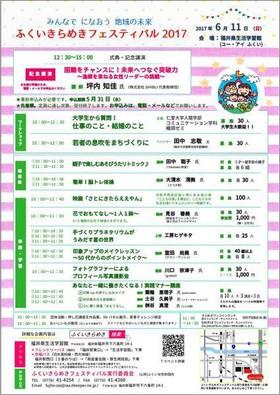 織田ゼミ、ふくいきらめきフェスティバル2017に参加します(参加者募集中!!)