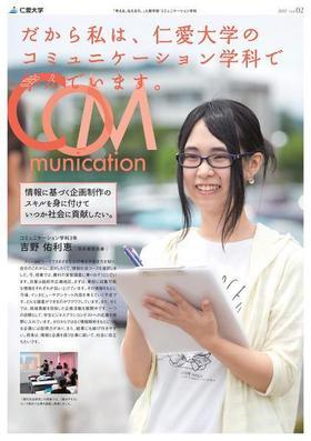 「だから私は、仁愛大学のコミュニケーション学科で学んでいます。」2017-Vol.2