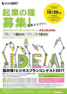 安彦ゼミ、「福井発!ビジネスプランコンテスト2017」最終選考会のファイナリストに選ばれました!