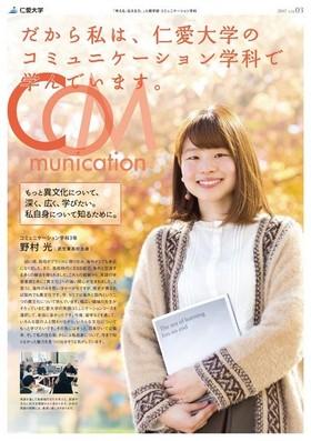 「だから私は、仁愛大学のコミュニケーション学科で学んでいます。」2017-Vol.3
