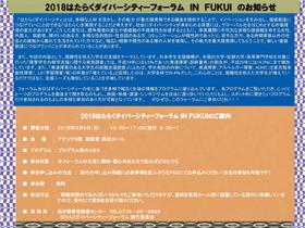 3/5(月) はたらくダイバーシティーフォーラム IN FUKUI を開催します!