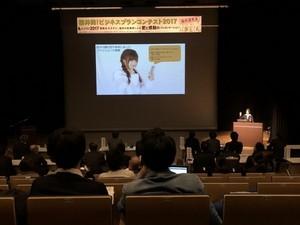 217 福井ビジネスプランコンテスト発_180219_0028.jpg