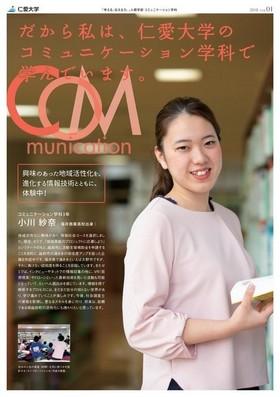 「だから私は、仁愛大学のコミュニケーション学科で学んでいます。」2018-Vol.1