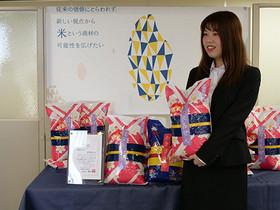 『米袋デザインコンテスト』で最優秀作品賞を受賞!